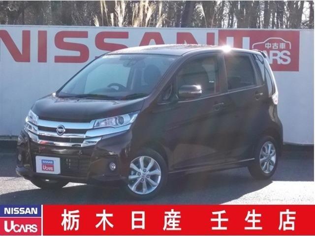 「日産」「デイズ」「コンパクトカー」「栃木県」の中古車