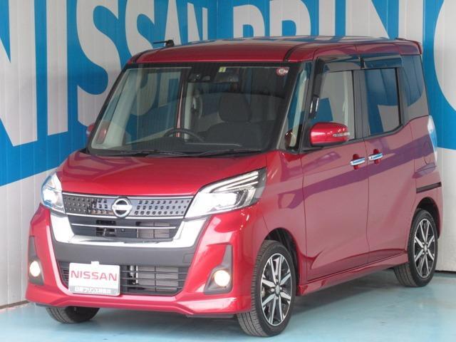 「日産」「デイズルークス」「コンパクトカー」「神奈川県」の中古車
