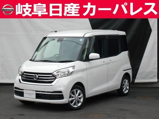 日産 660 X Vセレクション エマージェンシーブレーキ