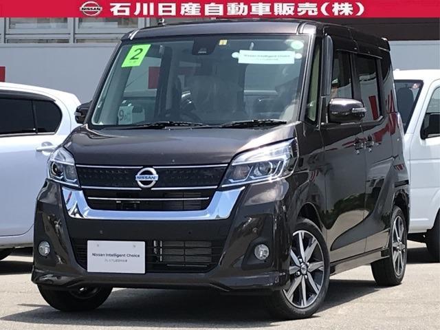 日産 660 ハイウェイスターX Vセレクション 踏み間違い防止&自動(被害軽減)ブレーキ