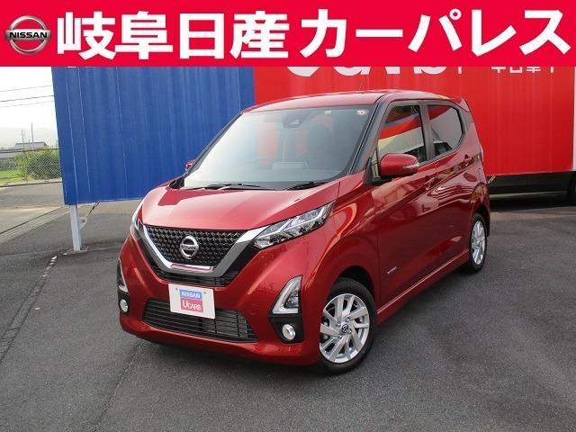 「日産」「デイズ」「コンパクトカー」「岐阜県」の中古車