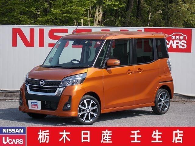「日産」「デイズルークス」「コンパクトカー」「栃木県」の中古車