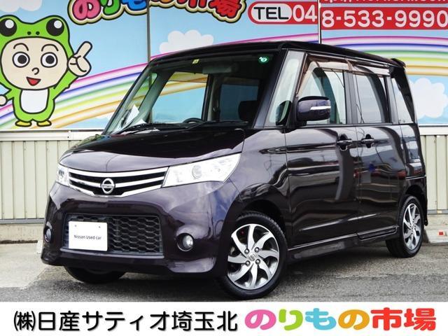 日産 660 ハイウェイスター メモリーナビ・バックカメラ・ワンセグTV
