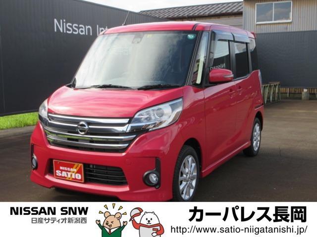 日産 デイズルークス 660 ハイウェイスターX Vセレクション +SafetyII 4WD ナビ&TV&アラウンドビューM