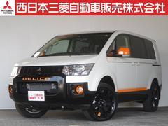 デリカD:5アクティブギア 4WD 距離無制限保証3年付