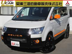 デリカD:522アクティブG D 4WD コンプリートPK 購入サポート