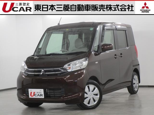 三菱 G 認定U-CAR