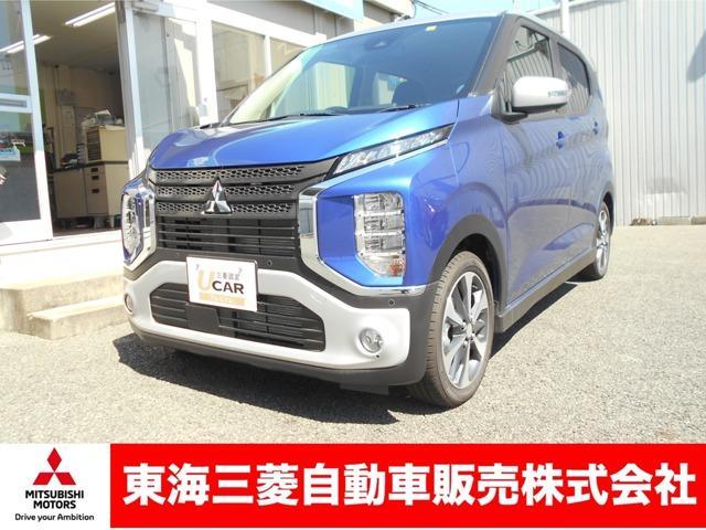 三菱 eKクロス T 先進安全・先進快適パッケージ 登録済未使用車