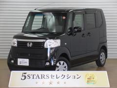 N BOXG・Lパッケージ 5STARSセレクション認定中古車