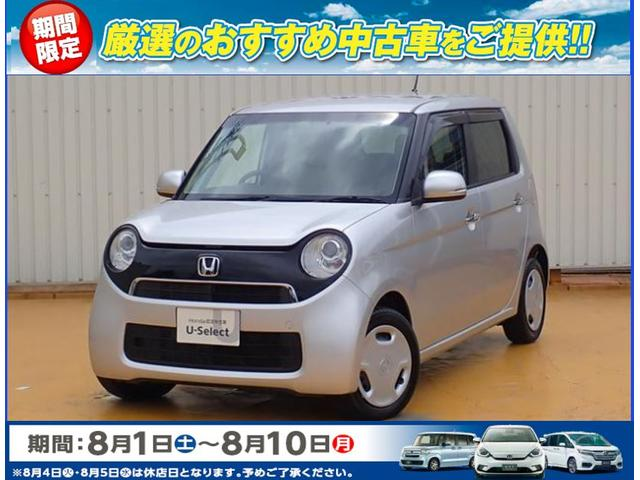 ホンダ N-ONE G・Lパッケージ 元当社社用車 ディスプレイオーディオ