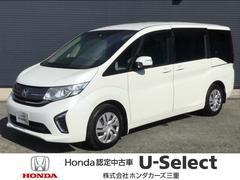 Honda Cars 三重 松阪大塚店  ステップワゴン G