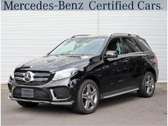 M・ベンツ GLE 350 d 4MATIC Sports 認定中古車