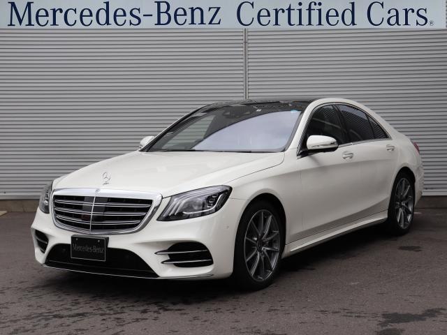 S450エクスクルーシブ MercedesBenz認定中古車(1枚目)