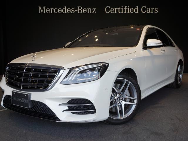 メルセデス・ベンツ S450エクスクルーシブ AMGライン ダイヤモンドホワイト