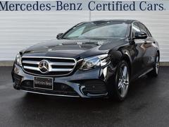 EクラスE220d アバンギャルドMercedesBenz認定中古車