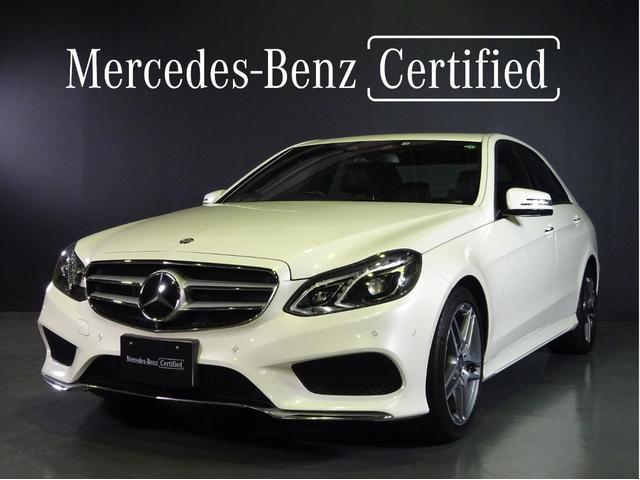 メルセデス・ベンツ Eクラス E250 アバンギャルド 1stアニバーサリーED 限定車 ダイヤモンドホワイト 認定中古車