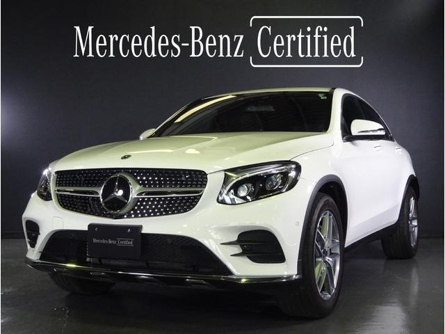 メルセデス・ベンツ GLC GLC250 4マチック クーペスポーツ(本革仕様) 本革シート仕様 サンルーフ 認定中古車2年保証