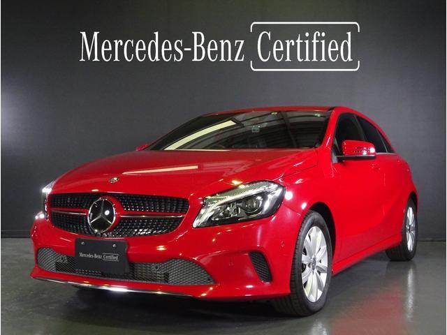 メルセデス・ベンツ A180 レーダーセーフティパッケージ認定中古車