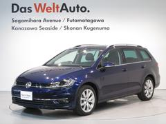 VW ゴルフヴァリアントTSI Highline メーカー保証付 認定中古車