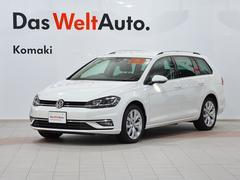 VW ゴルフヴァリアントTSI ハイライン テクノロジーパッケージ付車 認定中古車