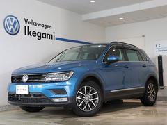 VW ティグアンTSI Comfortline 認定中古車 禁煙