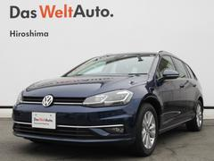VW ゴルフヴァリアントTSI コンフォートライン LED リアカメラ 認定中古車