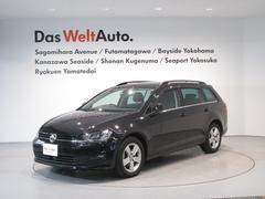 VW ゴルフヴァリアントTSIコンフォートライン プレミアムエディション 認定中古車
