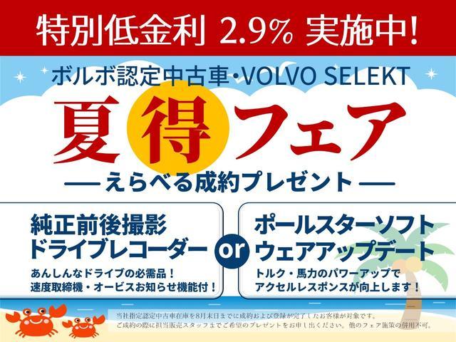 ★ボルボ認定中古車「VOLVO SELEKT」は厳選された良質在庫のみを豊富にご用意!★ご納車前にはクルマの隅々までチェックします!どうぞ安心してお選びください。