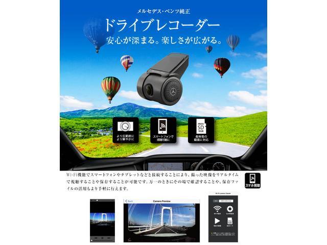 【メルセデス・ベンツ純正ドライブレコーダー】Wi-Fi接続でスマートフォンでの視聴や保存が可能になりました!コンパクトサイズで運転中の視界も妨げません。