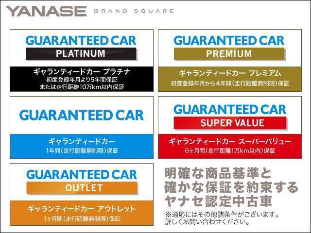 ヤナセ認定中古車保証は確かな保証を約束します。ヤナセ認定中古車は、安心な保証を全車に付帯しています。対象車種につきましては、保証延長(有償)が可能です。詳しくはセールススタッフまでお問い合わせ下さい。