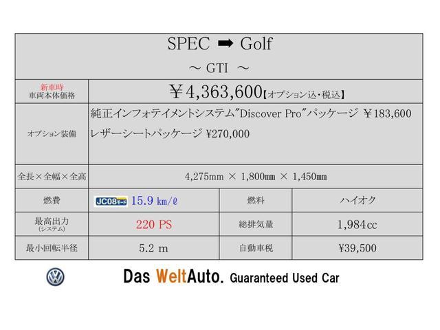 GTI Navi Leather(2枚目)