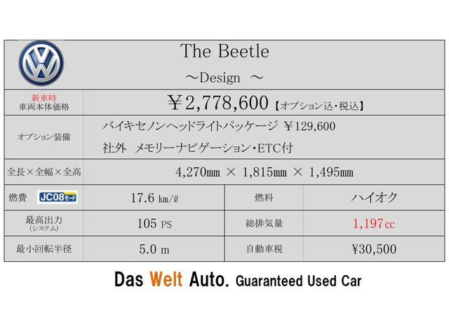 「フォルクスワーゲン」「VW ザビートル」「クーペ」「静岡県」の中古車2