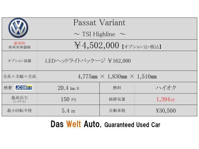 「フォルクスワーゲン」「VW パサートヴァリアント」「ステーションワゴン」「静岡県」の中古車2
