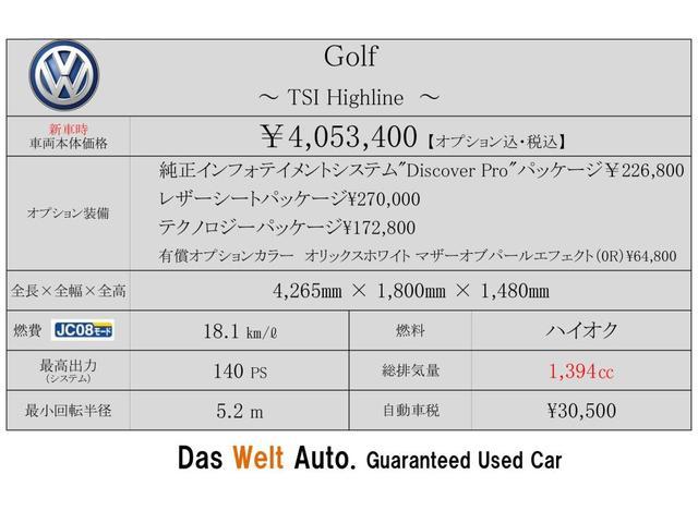 「フォルクスワーゲン」「ゴルフ」「コンパクトカー」「静岡県」の中古車2