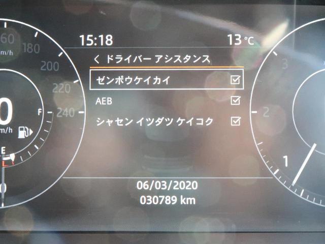 ヴォーグ 1オーナー パノラミックルーフ アダプティブパノラミックルーフ MERIDIANサウンドシステム 20インチAW TouchProDuo エスプレッソレザーシート パワーテールゲート(29枚目)