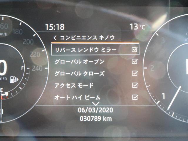 ヴォーグ 1オーナー パノラミックルーフ アダプティブパノラミックルーフ MERIDIANサウンドシステム 20インチAW TouchProDuo エスプレッソレザーシート パワーテールゲート(30枚目)