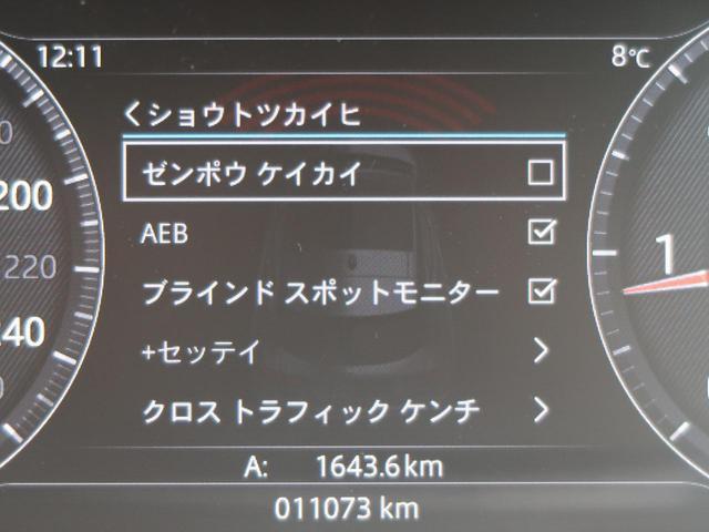 ベースグレード 180PS 認定 1オーナー 禁煙車 アダプティブクルーズ シートヒーター 電動トランク 純正ナビ 全周囲カメラ フルセグ 液晶メーター BSM LEDヘッドライト スマートキー(33枚目)