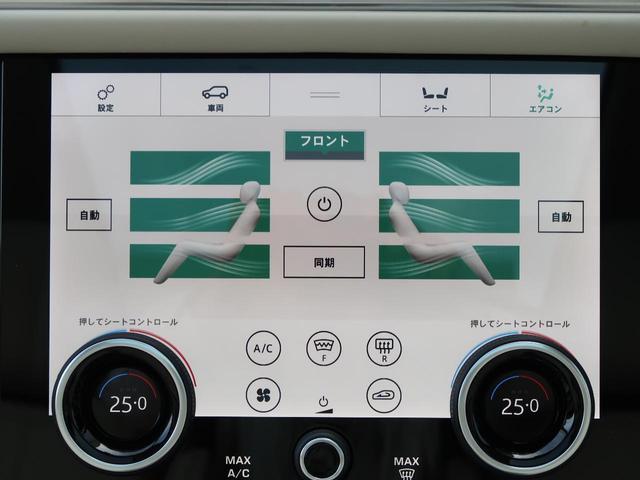 ヴォーグ 認定 ピクセルLEDヘッドライト ガラスルーフ パークアシスト MERIDIANサウンド ACC メモリー付きパワーシート 全席シートヒーター&フロントクーラー エアサスペンション(69枚目)