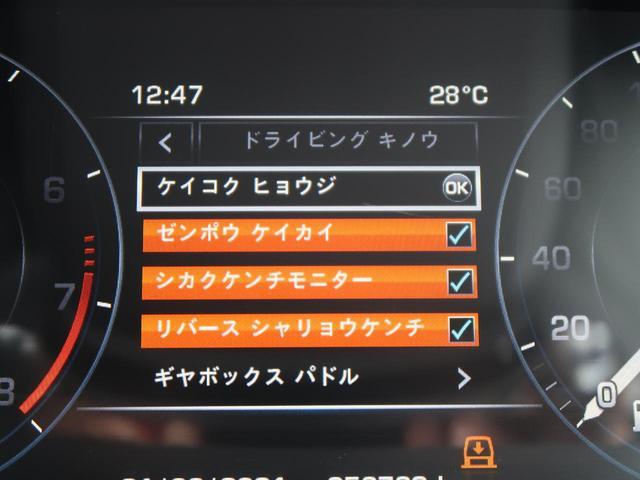 3.0 V6 スーパーチャージド ヴォーグ 認定中古車 禁煙車 アダプティブクルーズ 全席シートヒーター&前席シートクーラー 黒革シート MERIDIANサウンド エアサス 純正20AW スマートキー パワーテールゲート(8枚目)