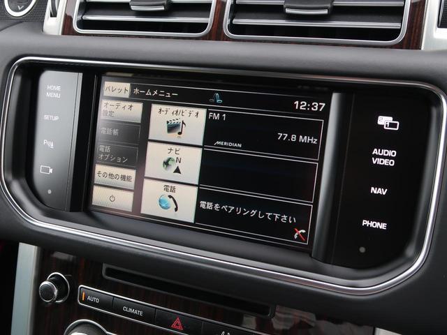 3.0 V6 スーパーチャージド ヴォーグ 認定中古車 禁煙車 アダプティブクルーズ 全席シートヒーター&前席シートクーラー 黒革シート MERIDIANサウンド エアサス 純正20AW スマートキー パワーテールゲート(30枚目)