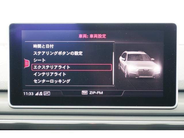 ロックシステムの設定の他、さまざまな車両設定が可能です。