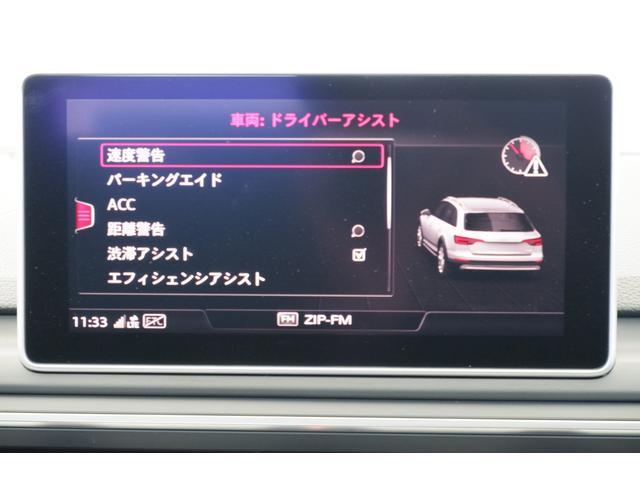 「アダプティブクルーズコントロール」設定の他、さまざまなドライバーアシスト設定が可能です。