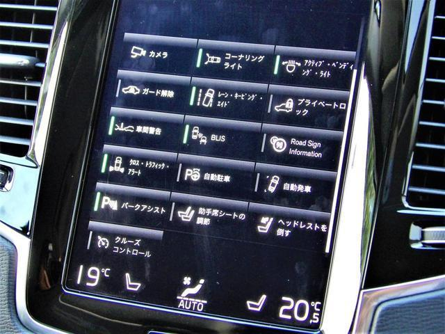 T5 AWD モーメンタム 認定中古車(20枚目)