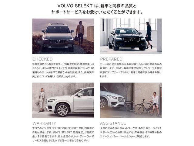 クロスカントリー T5 AWD プロ 本革シート ベンチレーション・マッサージ機能付き ヘッドアップディスプレイ 360度バックカメラ 安全装置標準装備(24枚目)