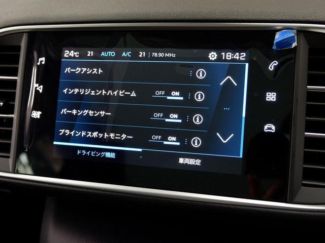 SW ロードトリップ ブルーHDi 8AT パノラミックガラスルーフ 特別仕様車(専用シート・バッジ・タグ・パークアシスト)(27枚目)