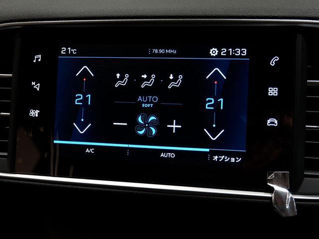 ロードトリップ ブルーHDi 8AT 特別仕様車(専用シート 専用バッジ 専用タグ パークアシスト)(23枚目)