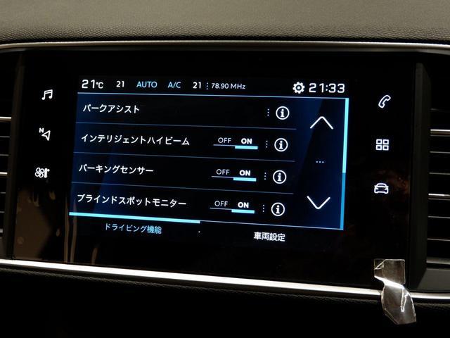 ロードトリップ ブルーHDi 8AT 特別仕様車(専用シート 専用バッジ 専用タグ パークアシスト)(25枚目)