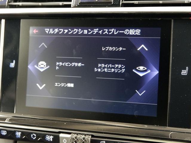 「シトロエン」「シトロエン DS7クロスバック」「SUV・クロカン」「三重県」の中古車46