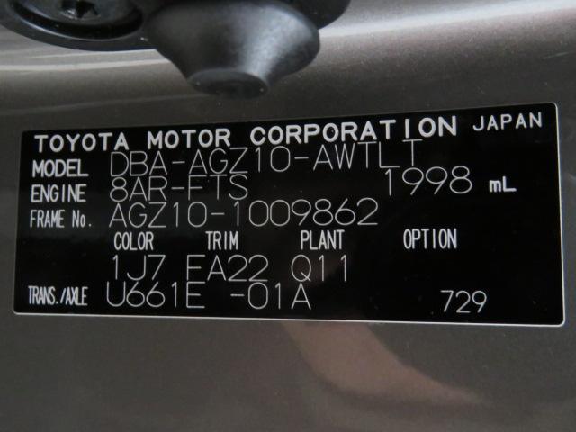 NX200t レーダークルーズコントロール フルセグナビ(18枚目)