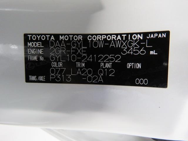 RX450h レザー 19インチAW LED モデリスタ(20枚目)